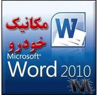 دانلود گزارش کارآموزی شرکت ایران خودرو